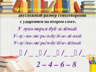 ЯМБ ( от греческого iambos) – двусложный размер стихотворения с ударением на ...