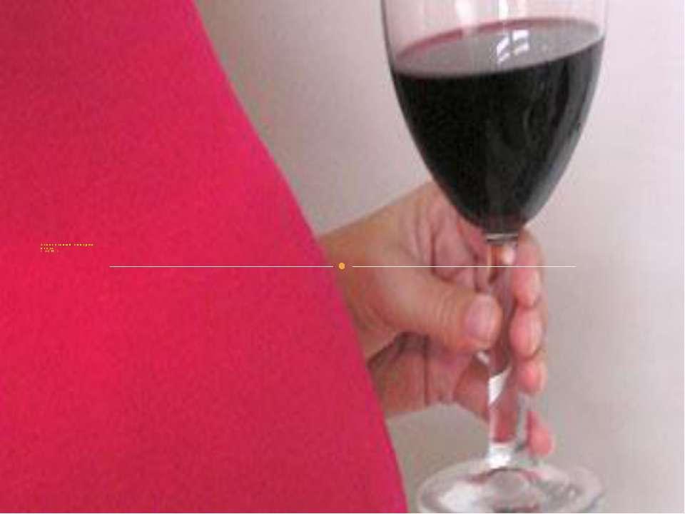 Алкогольный синдром плода ( АСП )