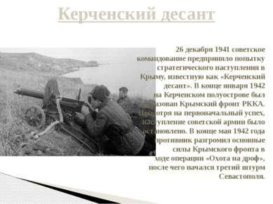 Керченский десант 26 декабря1941 советское командование предприняло попытку ...