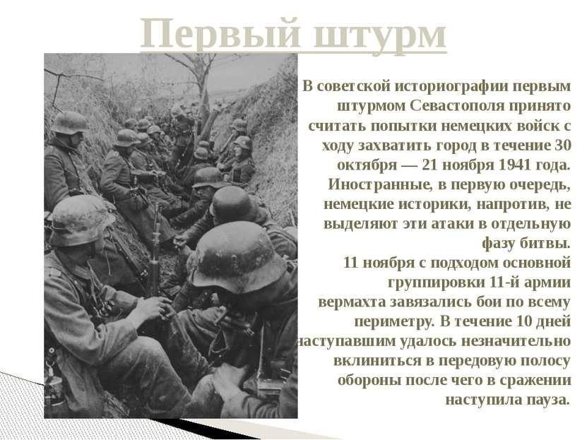 Первый штурм В советской историографии первым штурмом Севастополя принято счи...