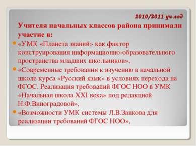 2010/2011 уч.год Учителя начальных классов района принимали участие в: «УМК «...