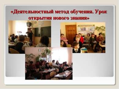«Деятельностный метод обучения. Урок открытия нового знания»