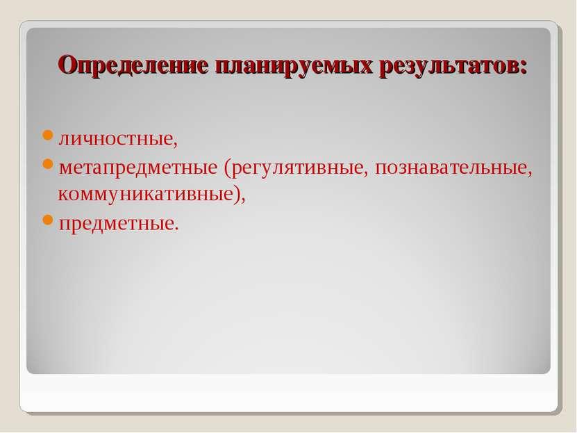 Определение планируемых результатов: личностные, метапредметные (регулятивные...