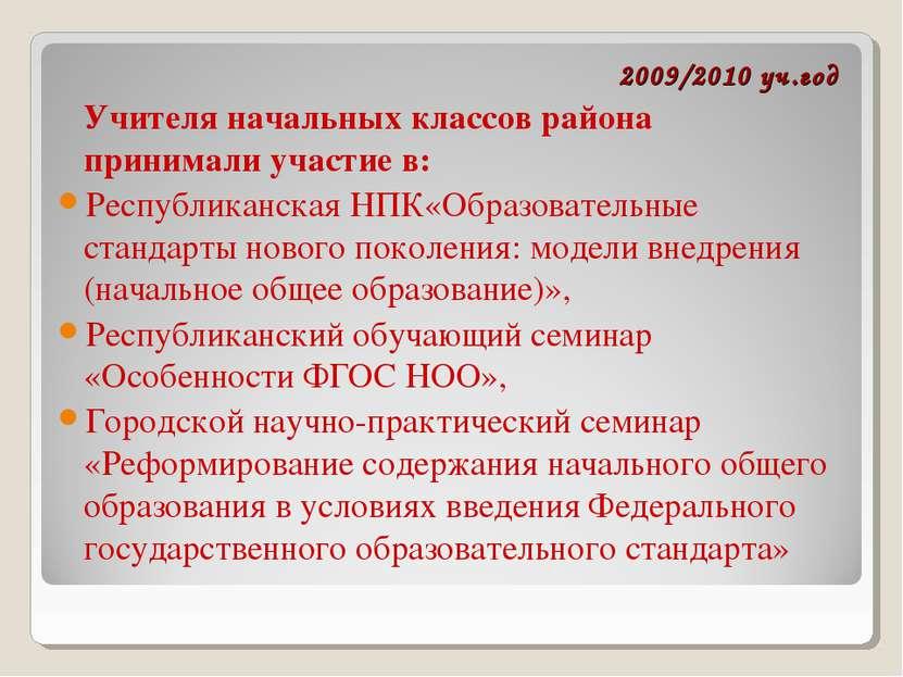 2009/2010 уч.год Учителя начальных классов района принимали участие в: Респуб...