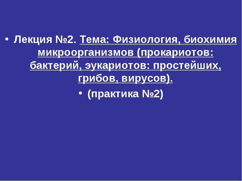 Лекция №2. Тема: Физиология, биохимия микроорганизмов (прокариотов: бактерий,...