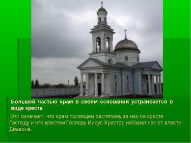 Большей частью храм в своем основании устраивается в виде креста Это означает...