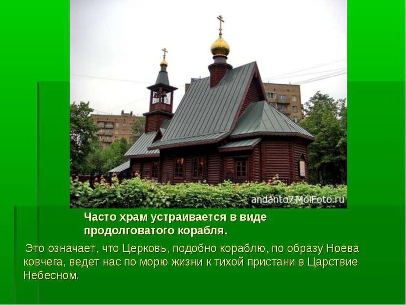 Часто храм устраивается в виде продолговатого корабля. Это означает, что Церк...