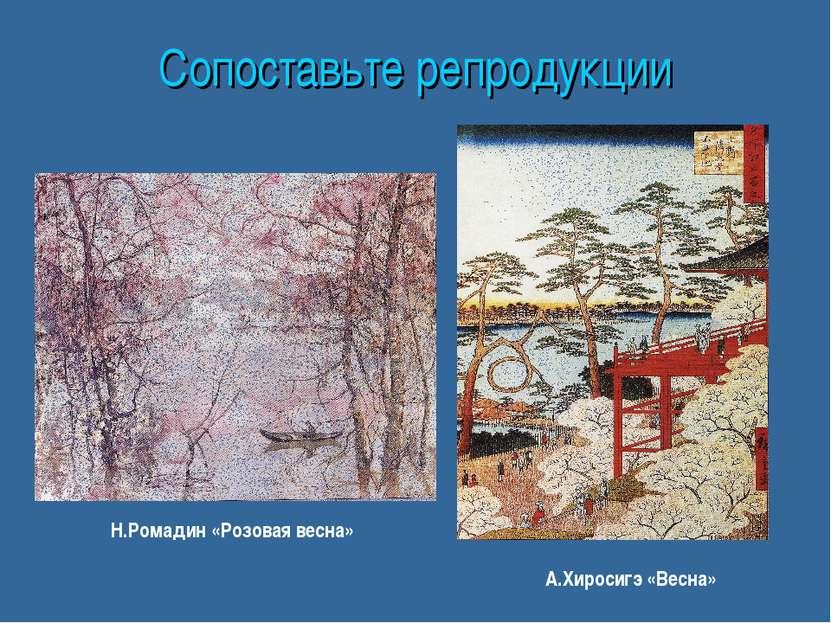Сопоставьте репродукции Н.Ромадин «Розовая весна» А.Хиросигэ «Весна» Петухова...