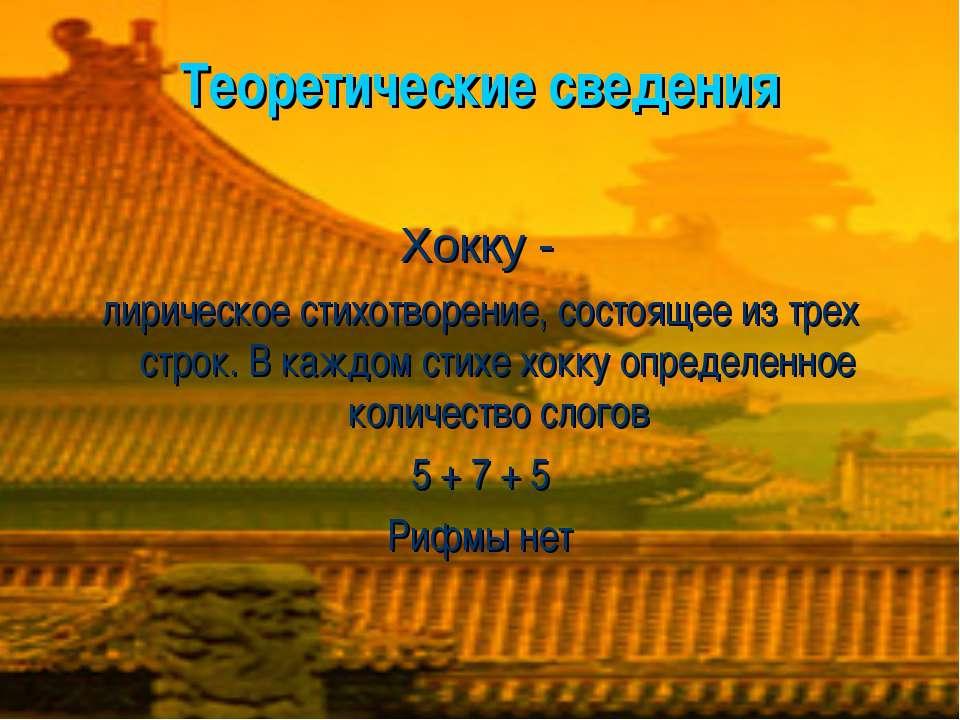 Теоретические сведения Хокку - лирическое стихотворение, состоящее из трех ст...
