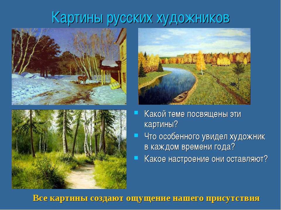 Картины русских художников Какой теме посвящены эти картины? Что особенного у...