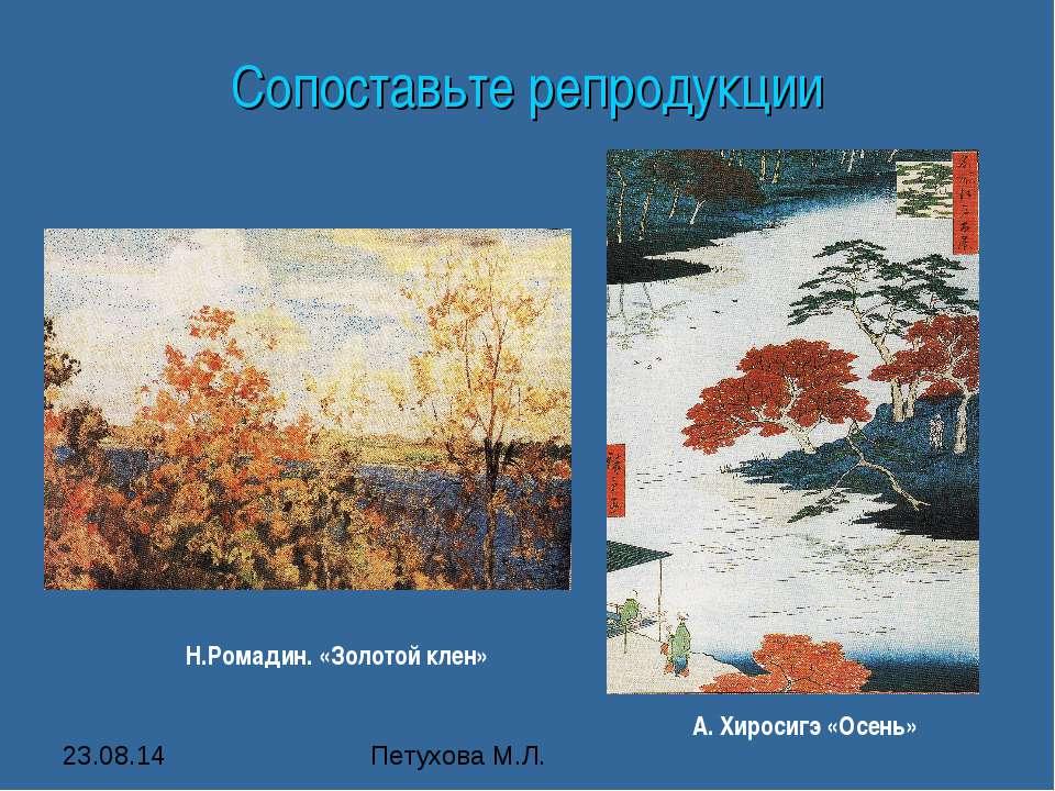 Сопоставьте репродукции Н.Ромадин. «Золотой клен» А. Хиросигэ «Осень» Петухов...