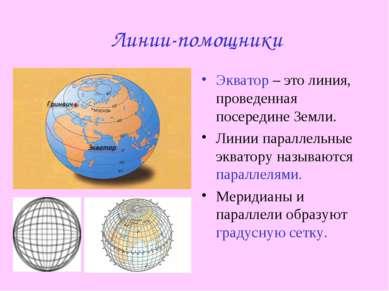 Линии-помощники Экватор – это линия, проведенная посередине Земли. Линии пара...