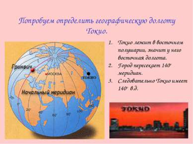 Попробуем определить географическую долготу Токио. ТОКИО Токио лежит в восточ...