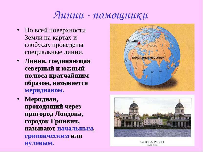 Линии - помощники По всей поверхности Земли на картах и глобусах проведены сп...