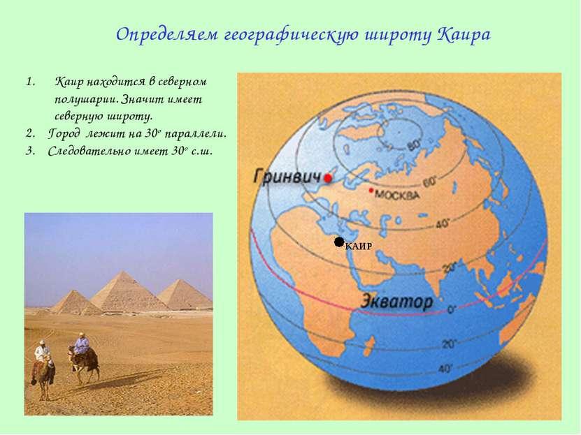 КАИР Определяем географическую широту Каира Каир находится в северном полушар...
