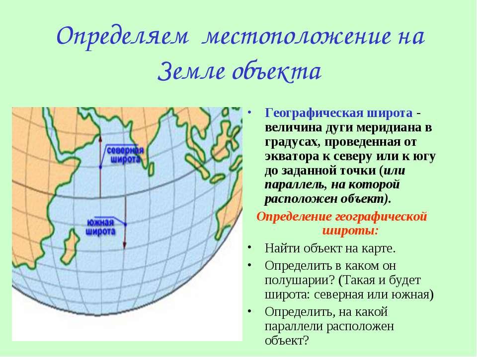 Определяем местоположение на Земле объекта Географическая широта - величина д...