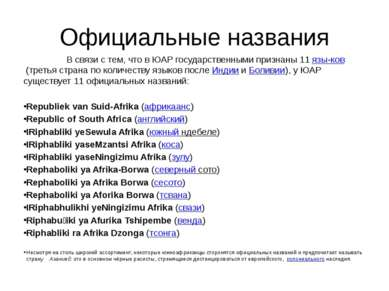 Официальные названия В связи с тем, что в ЮАР государственными признаны 11яз...