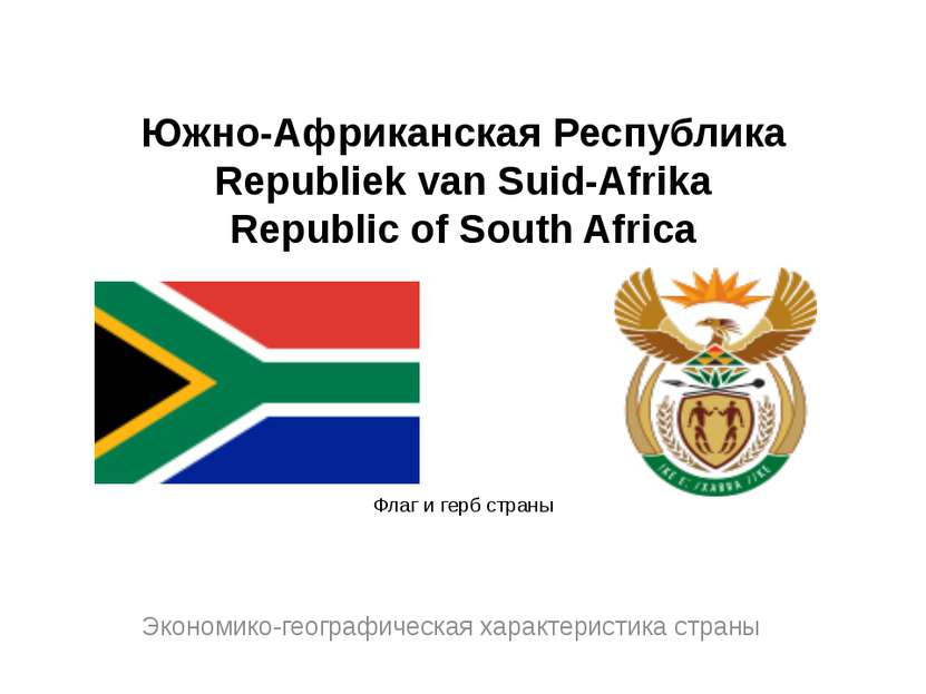 Южно-Африканская Республика Republiek van Suid-Afrika Republic of South Afric...
