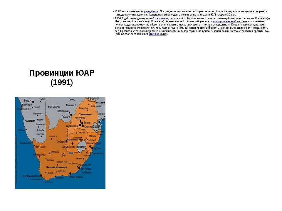 Провинции ЮАР (1991) ЮАР— парламентскаяреспублика. Прези-дент почти во всех...