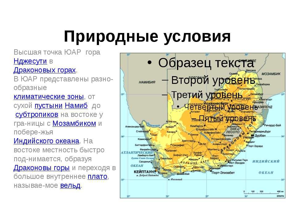 Природные условия Высшая точка ЮАР гора НджесутивДраконовых горах. В ЮАР п...
