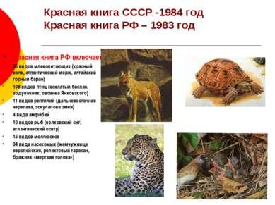 Красная книга СССР -1984 год Красная книга РФ – 1983 год Красная книга РФ вкл...