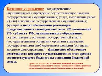 Казенное учреждение - государственное (муниципальное) учреждение осуществляющ...