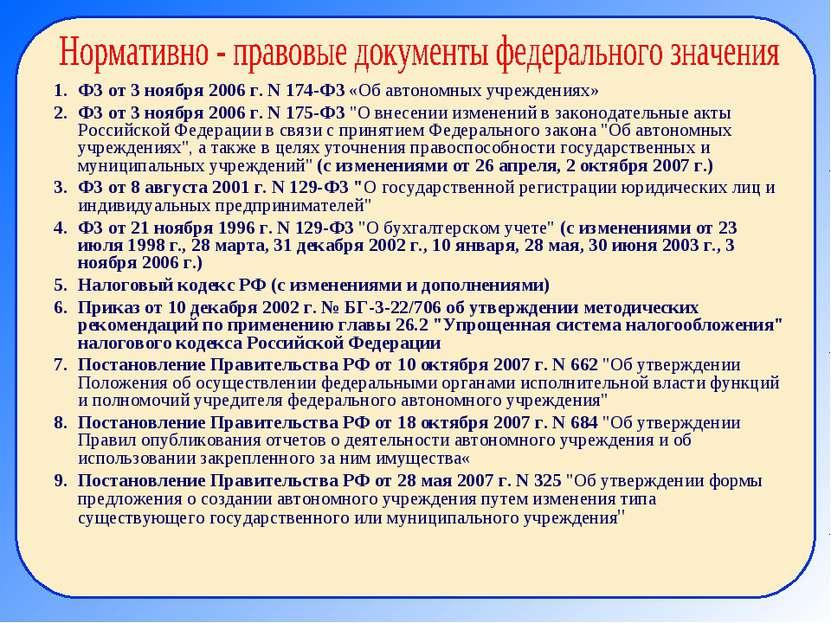 ФЗ от 3 ноября 2006 г. N 174-ФЗ «Об автономных учреждениях» ФЗ от 3 ноября 20...