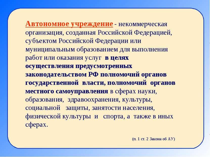 Автономное учреждение - некоммерческая организация, созданная Российской Феде...