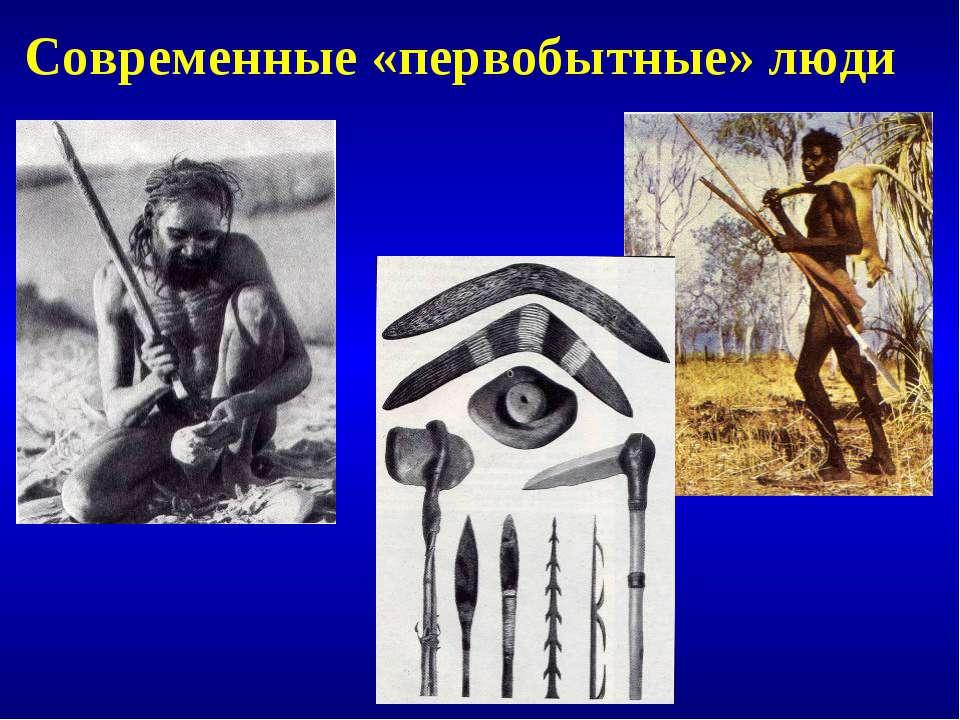 Современные «первобытные» люди