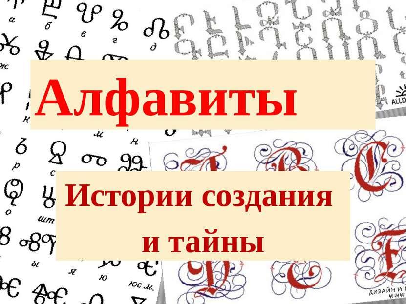 Алфавиты Истории создания и тайны