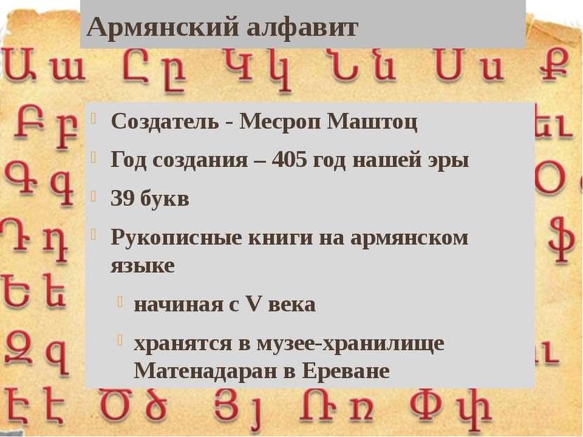 Армянский алфавит Создатель - Месроп Маштоц Год создания – 405 год нашей эры ...
