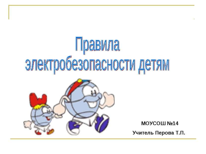 МОУСОШ №14 Учитель Перова Т.П.