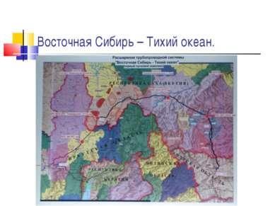 Восточная Сибирь – Тихий океан.