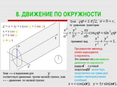 8. ДВИЖЕНИЕ ПО ОКРУЖНОСТИ Если то уравнение траектории Знак «+» в выражении д...