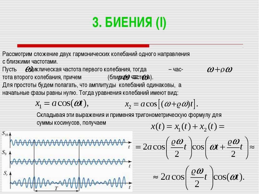 3. БИЕНИЯ (I) Рассмотрим сложение двух гармонических колебаний одного направл...