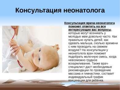 Консультация неонатолога Консультация врача-неонатолога поможет ответить на в...