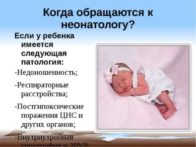 Когда обращаются к неонатологу? Если у ребенка имеется следующая патология: -...