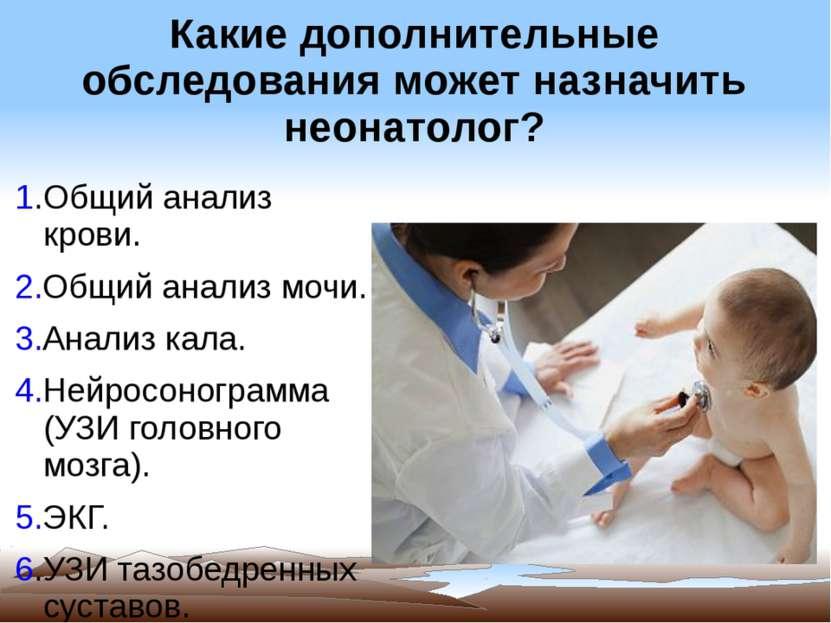 Какие дополнительные обследования может назначить неонатолог? 1.Общий анализ ...