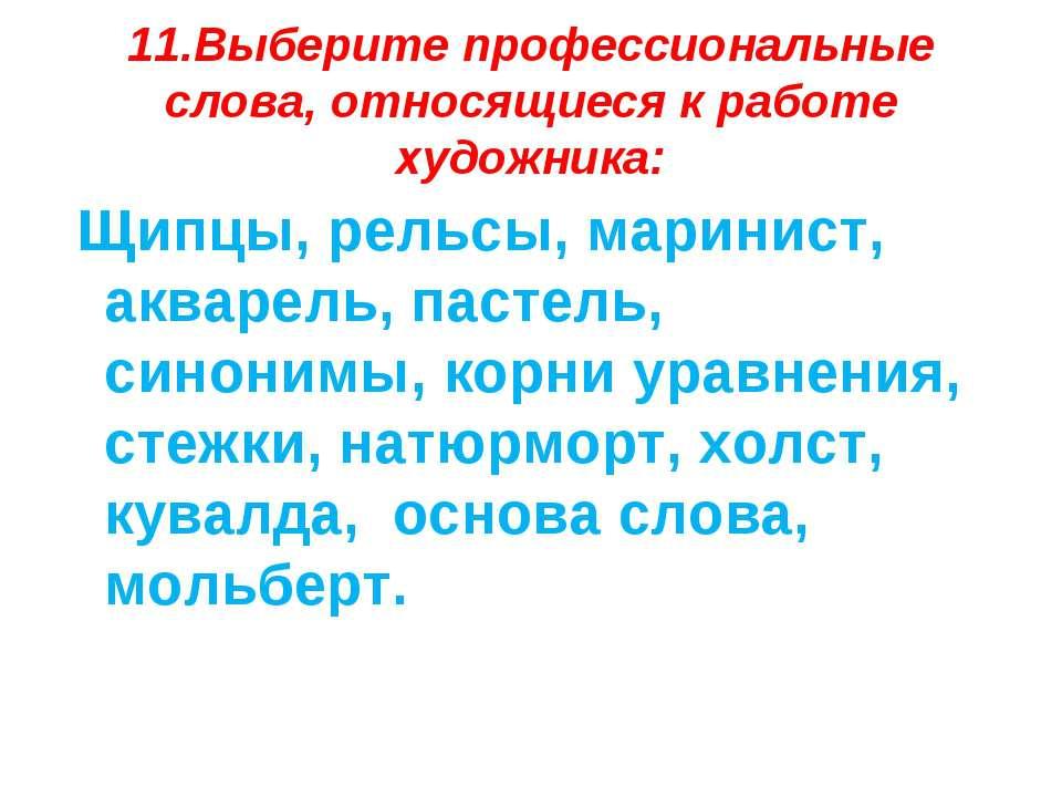 11.Выберите профессиональные слова, относящиеся к работе художника: Щипцы, ре...
