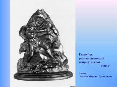 Геркулес, разламывающий пещеру ветров. 1906 г. Автор: Канаев Михаил Денисович