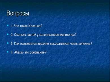 Вопросы 1. Что такое Колонна? 2. Сколько частей у колонны(перечислите их)? 3....