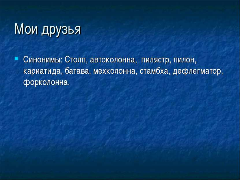 Мои друзья Синонимы: Столп, автоколонна, пилястр, пилон, кариатида, батава, м...