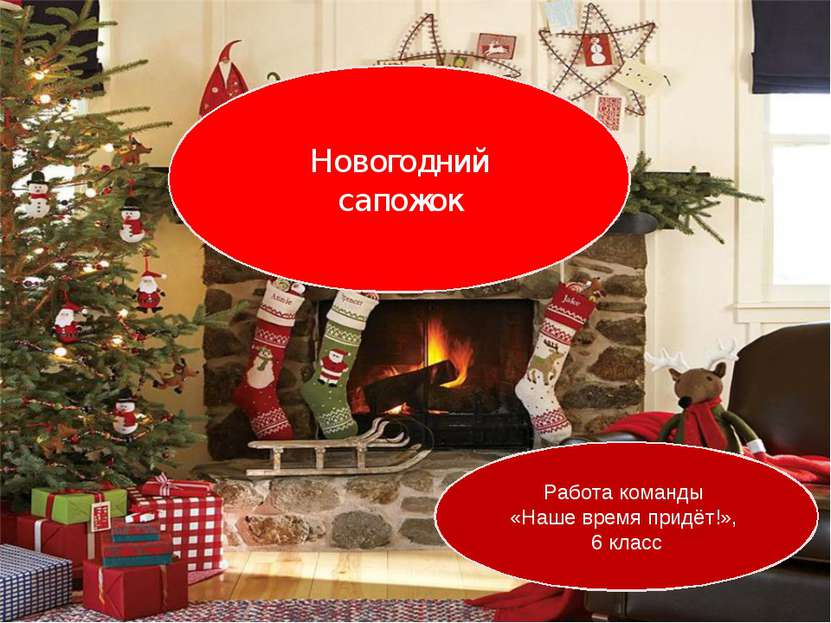 и Новогодний сапожок Работа команды «Наше время придёт!», 6 класс