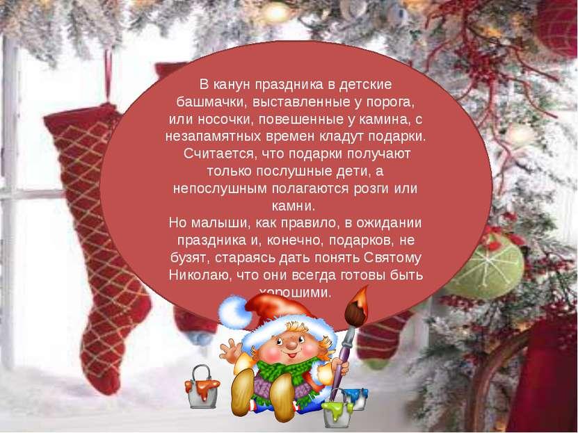 В канун праздника в детские башмачки, выставленные у порога, или носочки, пов...