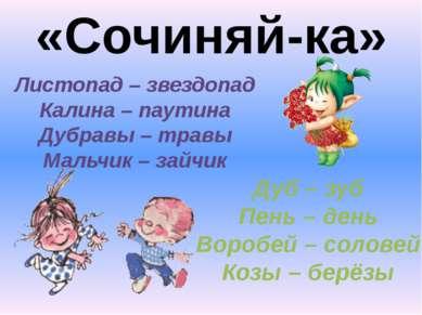 «Сочиняй-ка» Листопад – звездопад Калина – паутина Дубравы – травы Мальчик – ...