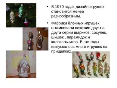 В 1970 годах дизайн игрушек становится менее разнообразным. Фабрики ёлочных и...