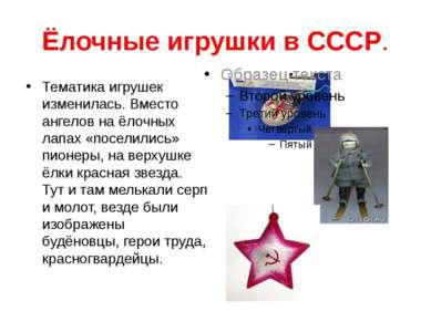 Ёлочные игрушки в СССР. Тематика игрушек изменилась. Вместо ангелов на ёлочны...