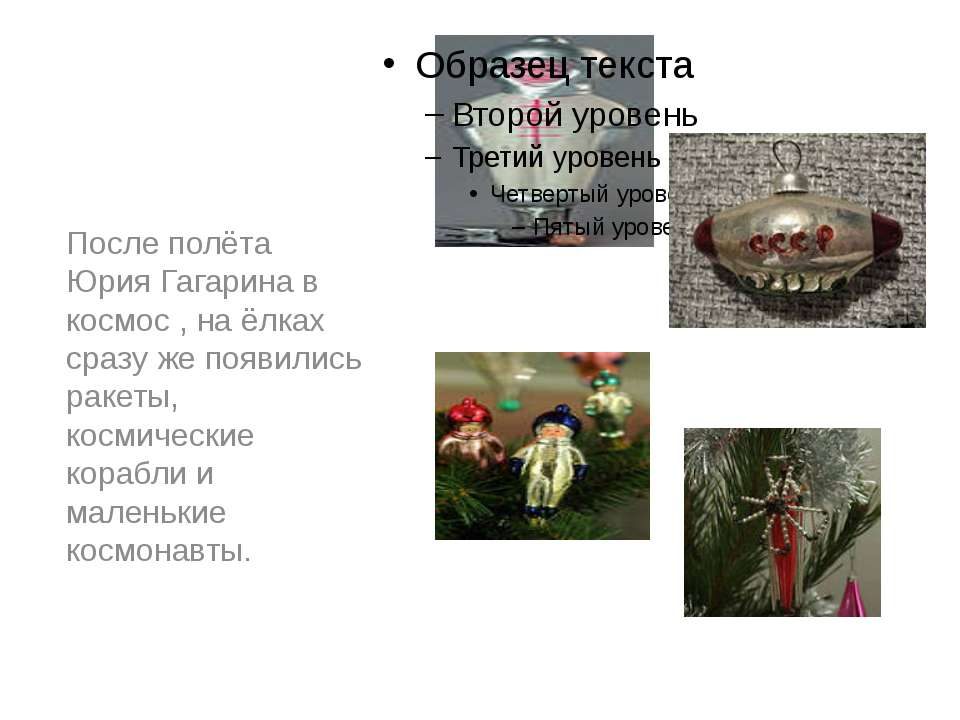 После полёта Юрия Гагарина в космос , на ёлках сразу же появились ракеты, кос...