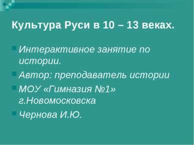 Культура Руси в 10 – 13 веках. Интерактивное занятие по истории. Автор: препо...