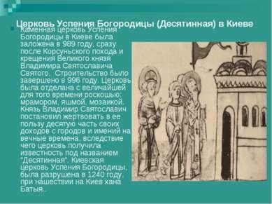 Церковь Успения Богородицы (Десятинная) в Киеве Каменная церковь Успения Бого...